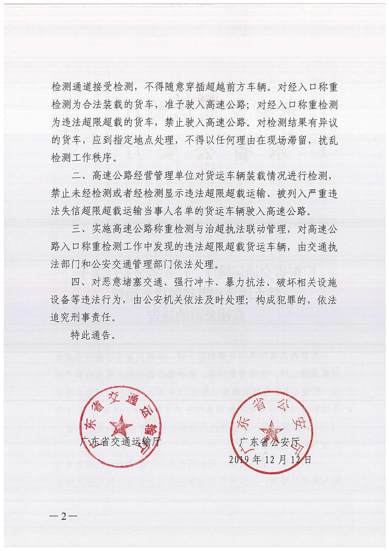 广东省交通运输厅 广东省公安厅联合发布《关于禁止违法超限超载货车通行高速公路的通告》-2.jpg