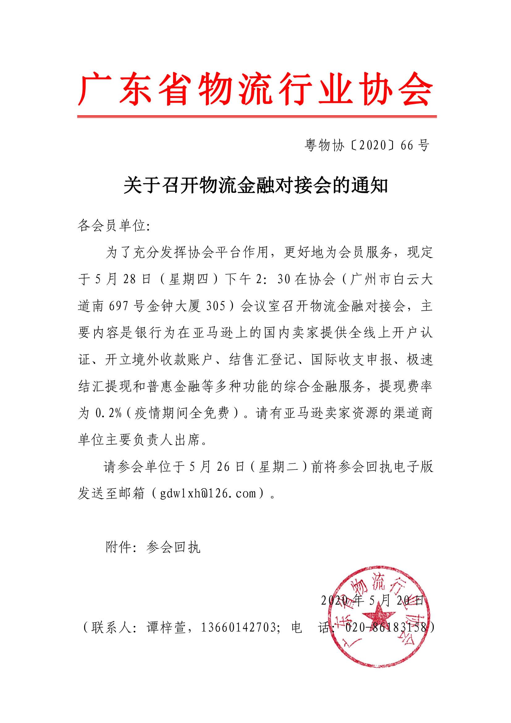 关于召开万博博彩苹果app下载金融对接会的通知.jpg