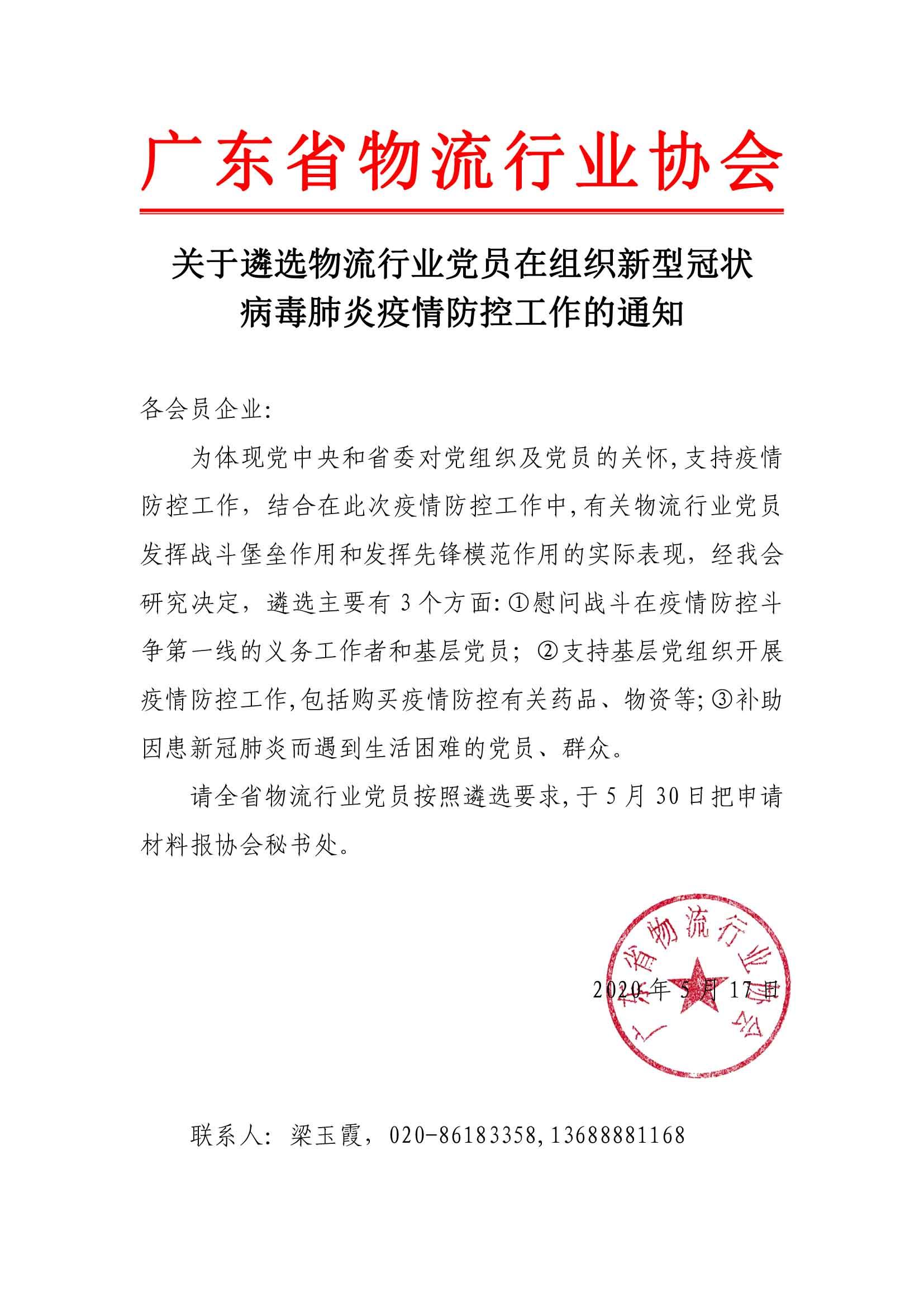 关于遴选万博博彩苹果app下载行业党员在组织新型冠状病毒肺炎疫情防控工作的通知.jpg