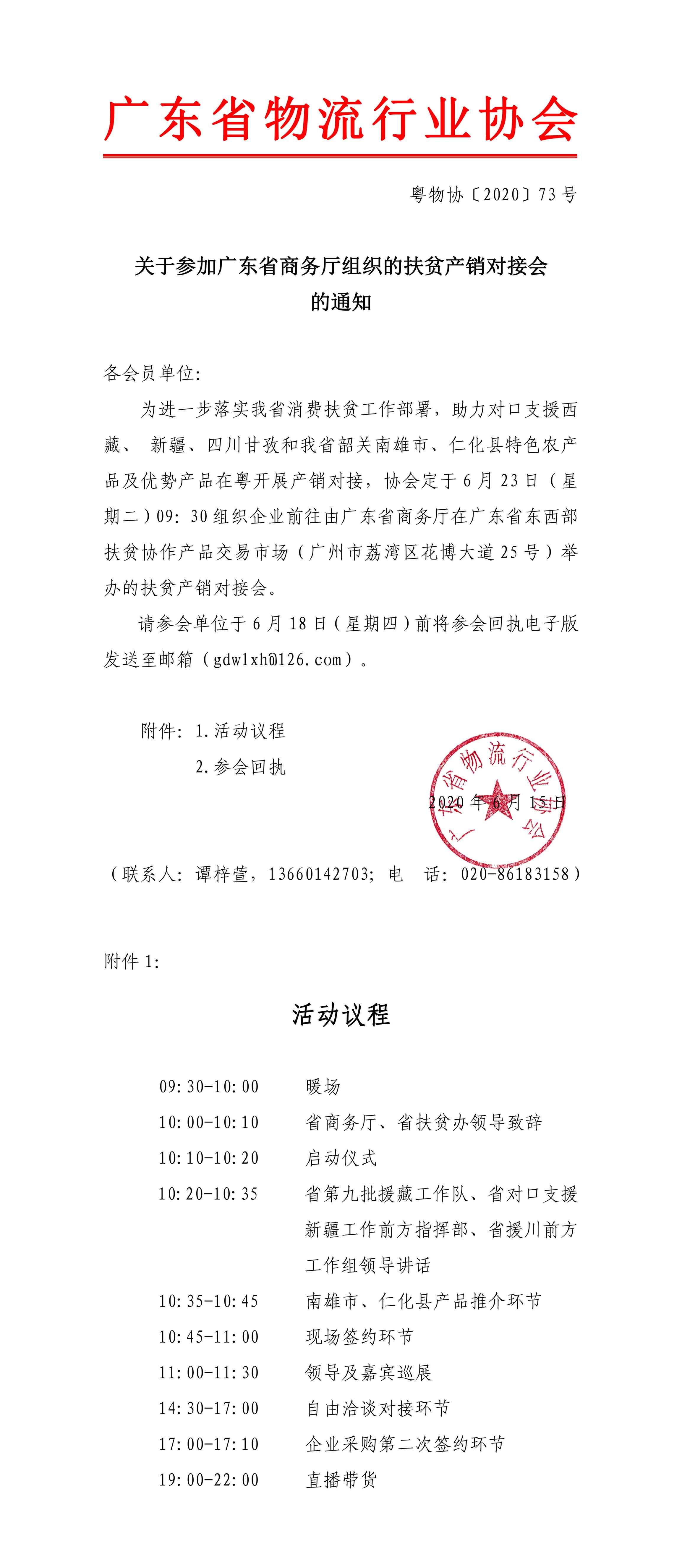 关于邀请参加广东省商务扶贫产销对接会的通知(2)-3.jpg