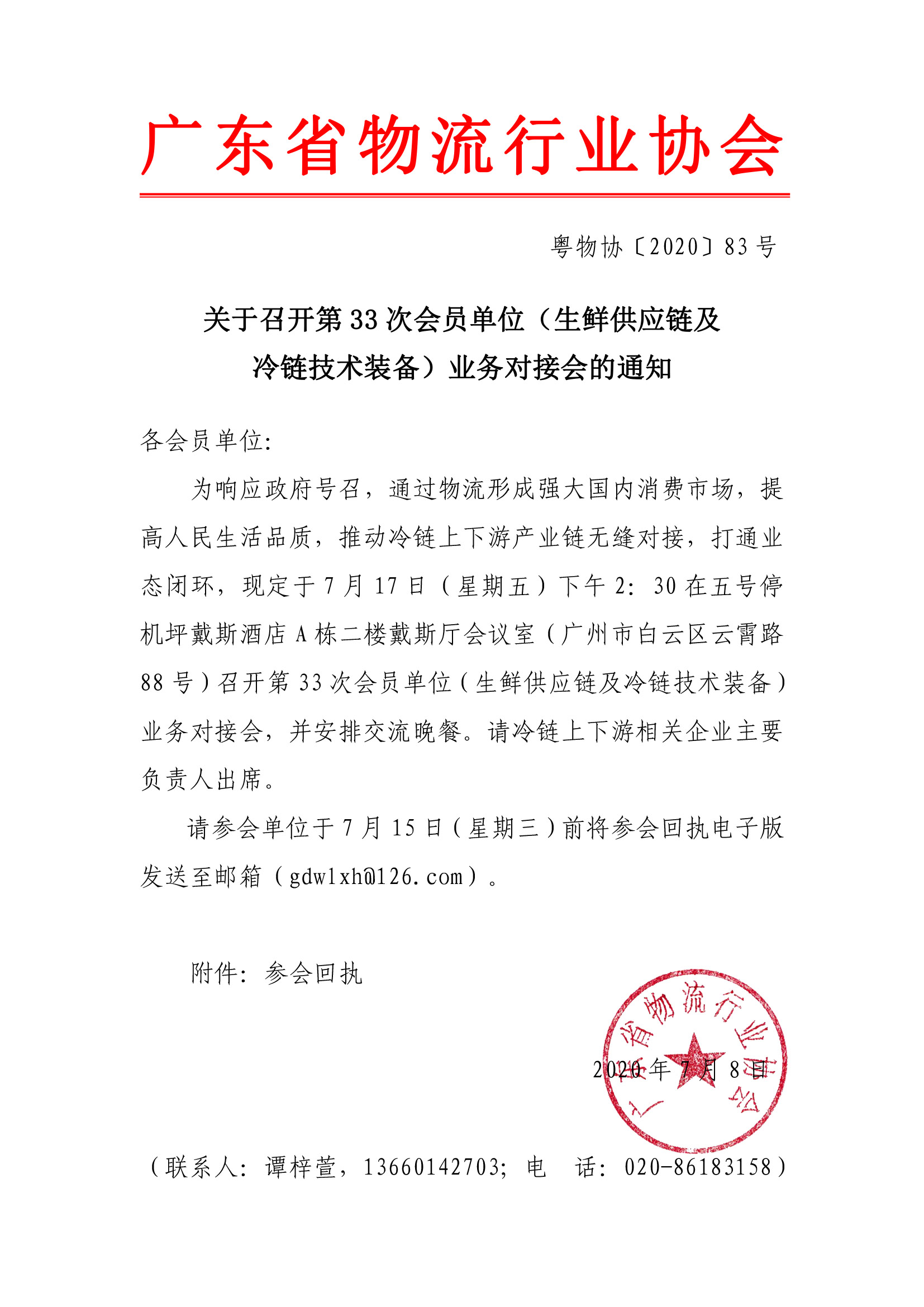 关于召开第33次会员单位(生鲜供应链及冷链技术装备)业务对接会的通知(1).jpg