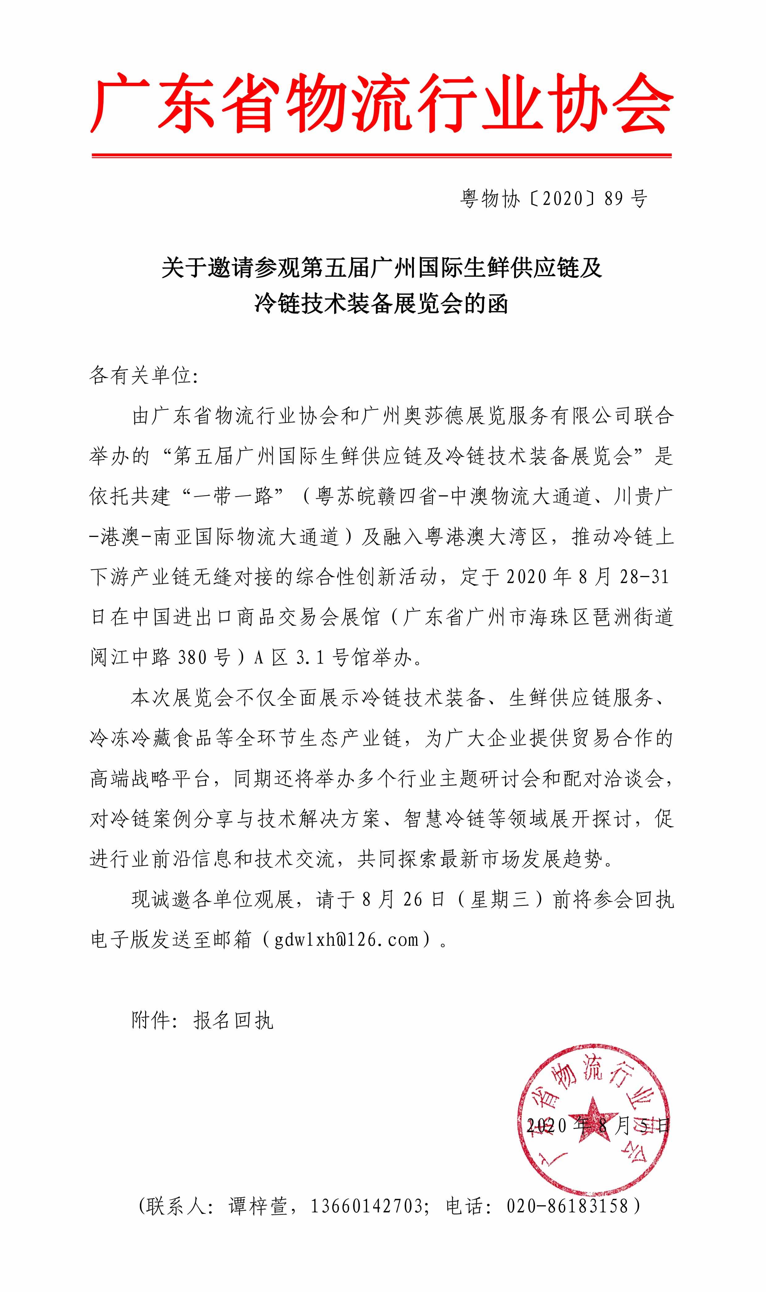 2020.8.3第五届广州国际生鲜供应链及冷链技术装备展览会邀请函(2)-1.jpg