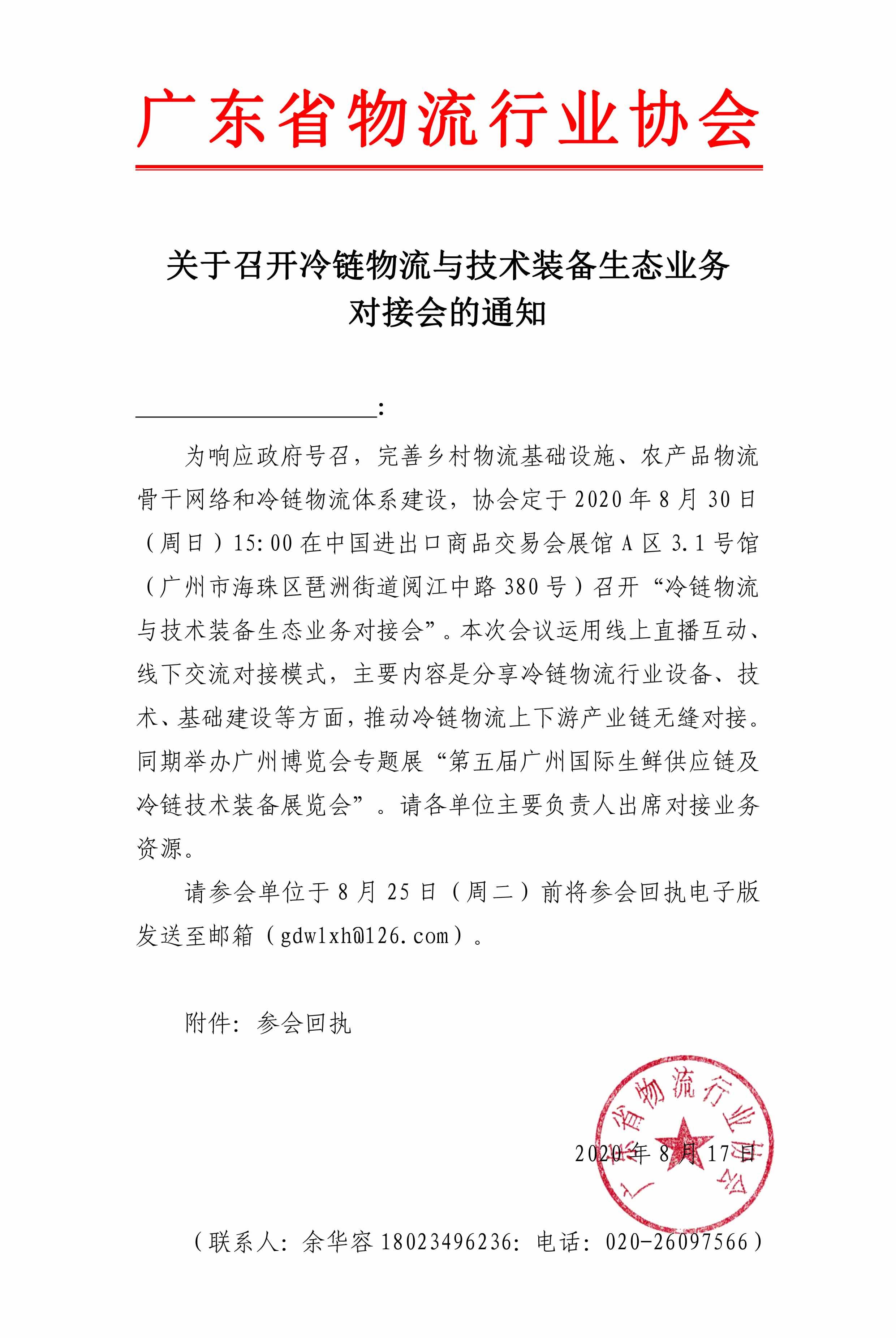 关于邀请参加冷链万博博彩苹果app下载与技术装备生态业务对接会的通知(1)(2)(1)(1).jpg